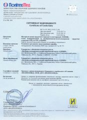Certificate of Compliance with Technical Regulations