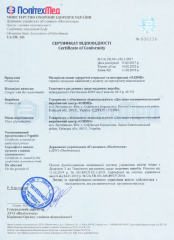 Certificate of Compliance with Technical Regulations (Sutures)
